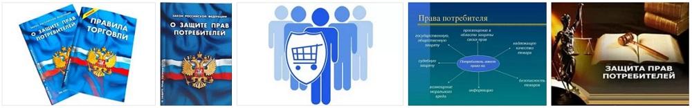Защита прав потребителей в Рязани